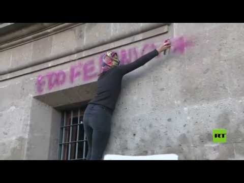 احتجاجات أمام مقر الرئاسة المكسيكية لوقف العنف ضد المرأة