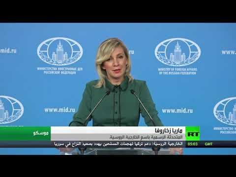 شاهد موسكو تؤكد أن دعم أنقرة للمسلحين في إدلب يزيد التصعيد