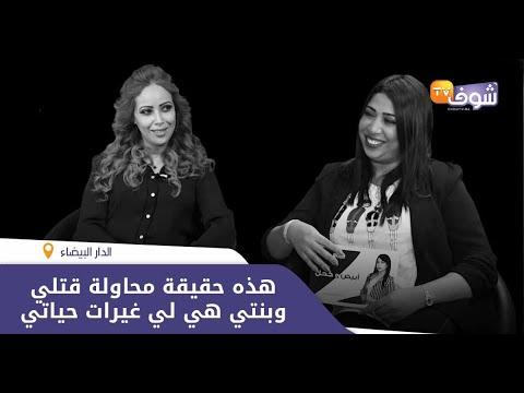 شاهد المغربية نعيمة ستاتية تكشف حقيقة محاولة قتلها
