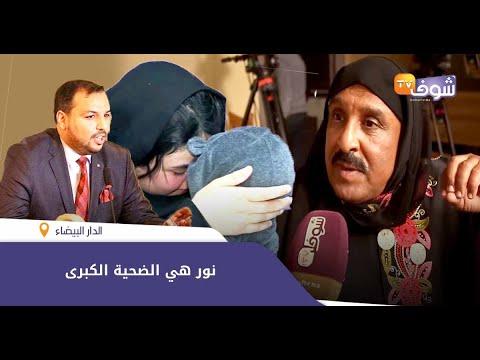 شاهد الفنان الكوميدي سعيد الناصيري يُطالب المحامي الشهير محمد طهاري بالاعتراف بابنته