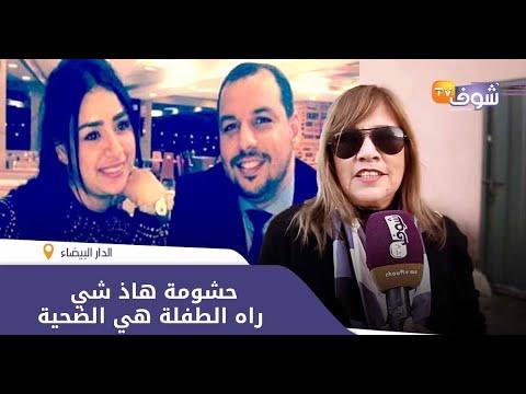 شاهد تعليق الممثلة آمال التمار على رفض اعتراف المحامي الشهير محمد طهاري بابنته