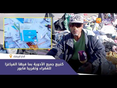 شاهد أغرب بائع للدواء في العالم من المغرب