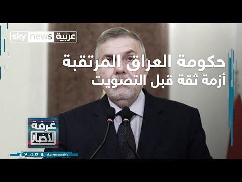 شاهد الحكومة العراقية المرتقبة تواجه أزمة ثقة قبل التصويت
