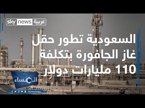 شاهد السعودية تعلن تطوير حقل غاز الجافورة باحتياطات هائلة