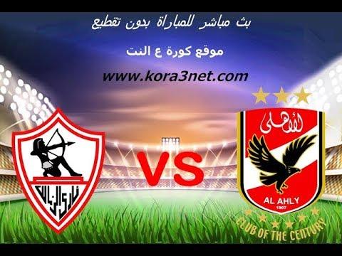 شاهد بثّ مباشر لمباراة الأهلي والزمالك في الدوري المصري