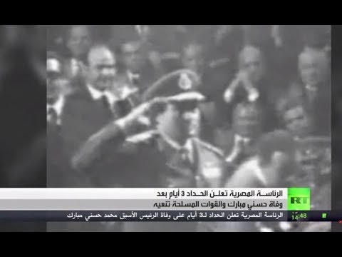 شاهد مصر تعلن الحداد 3 أيام على وفاة حسني مبارك