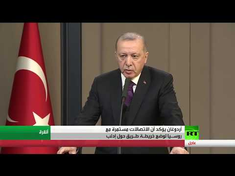 شاهد أردوغان يكشف أن تركيا تتواصل مع بوتين بشأن إدلب