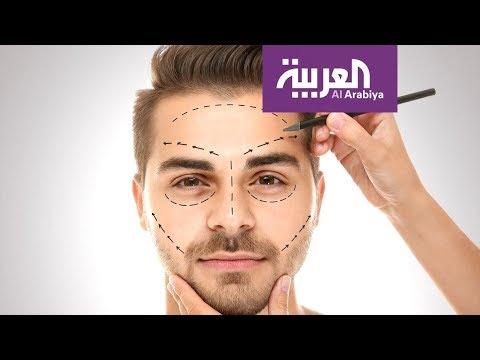 شاهد إجراءات التجميل في بعض الدول أفخاخ للمرضى العرب