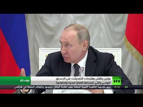 شاهد بوتين يُشدّد على ضرورة عرض تعديلات الدستور على الشعب