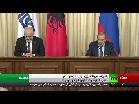 شاهد مؤتمر صحفي لوزير الخارجية الروسي لافروف ورئيس وزراء ألبانيا