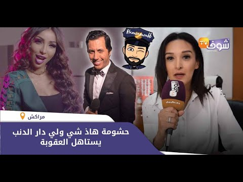 شاهد الفنانة الكوميدية نسرين تعلّق على أزمة حمزة مون بيبي