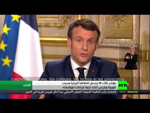 شاهد تبعات انتشار كورونا على الاقتصاد الفرنسي