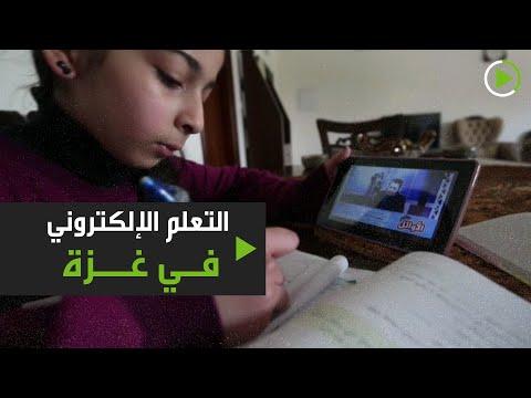 شاهد الأطفال في غزة يتعلمون عبر الإنترنت بسبب  كورونا