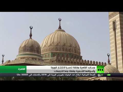 شاهد مصر تُسجل 6 وفيات و41 إصابة جديدة بـكورونا
