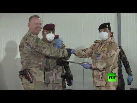 شاهد القوات العراقية تتسلم قاعدة كي 1 من قوات التحالف بقيادة أميركا
