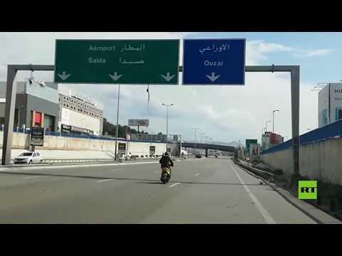 شاهد مطار بيروت يبدو كمدينة أشباح بعد 3 أسابيع من إغلاقه بسبب كورونا