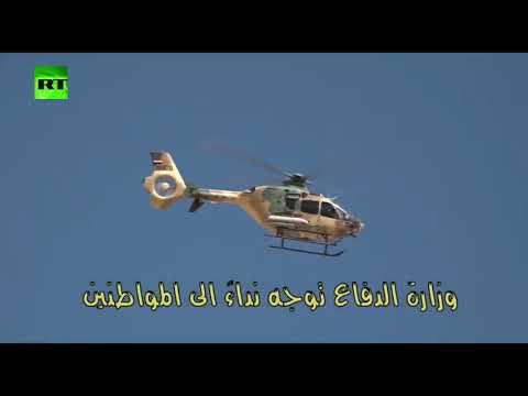 شاهد وزارة الدفاع العراقية توجّه نداء إلى المواطنين في بغداد
