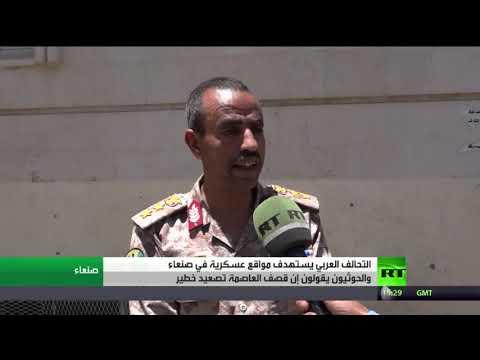 شاهد التحالف العربي يكثف غاراته على صنعاء