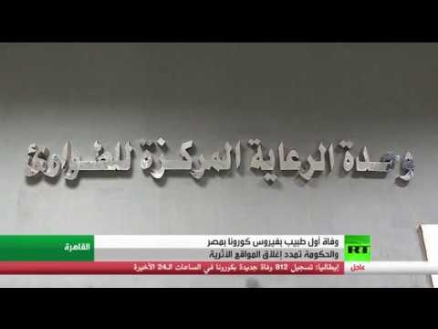 شاهد وفاة أول طبيب بـكورونا في مصر