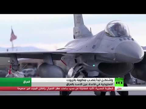 شاهد وصول منظومة باتريوت الأميركية إلى قاعدة عين الأسد في العراق
