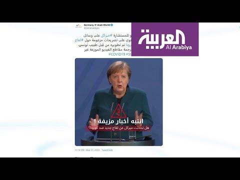 شاهد تونسي يدَّعي علاج كورونا ودولة أوروبية ترد