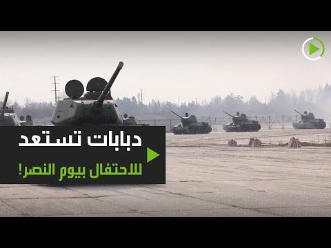 شاهد دبابات تي 34 تستعد للمشاركة في احتفالات يوم النصر في روسيا