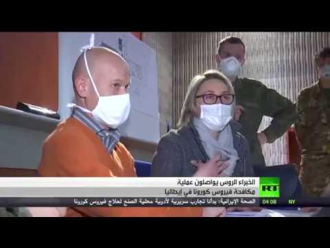 شاهد المساعدات الروسية تتواصل في بؤرة تفشي كورونا في إيطاليا