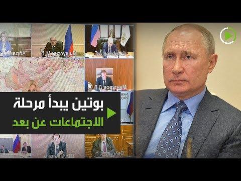 شاهد الرئيس الروسي يعقد أول اجتماع مع الحكومة عن بُعد
