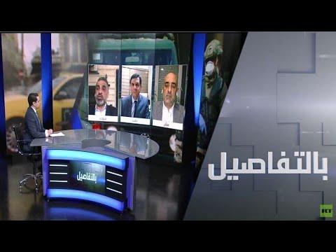 شاهد تقارير دولية تصف أوضاع كورونا في دول عربية بـالقنبلة الموقوتة