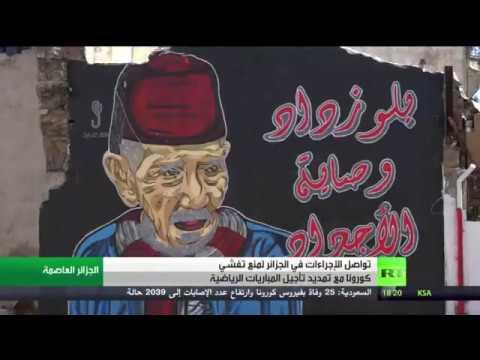 شاهد جزائريون يعبرون عن خيبتهم حيال قرار السلطات بحظر التجول
