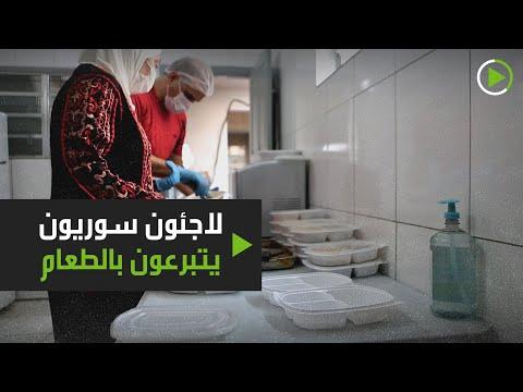 شاهد لاجئون سوريون يتبرعون بمئات الوجبات للبرازيليين المسنين
