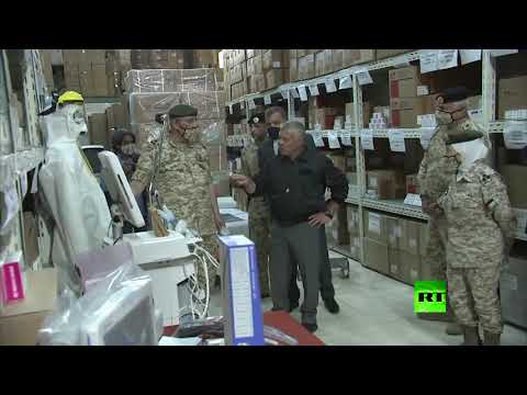 شاهد ملك الأردن يتفقد مستودع المعدات الطبية في العاصمة عمان