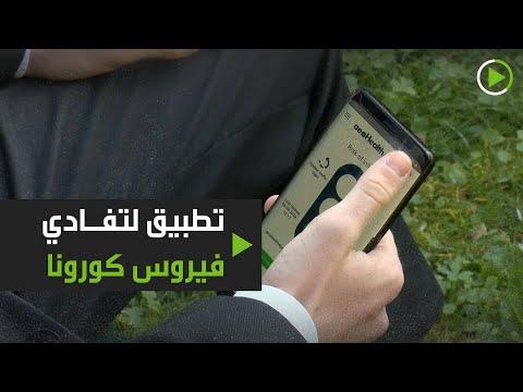 شاهد تطبيق هاتف يساعدك على تجنب فيروس كوروناشاهد تطبيق هاتف يساعدك على تجنب فيروس كورونا