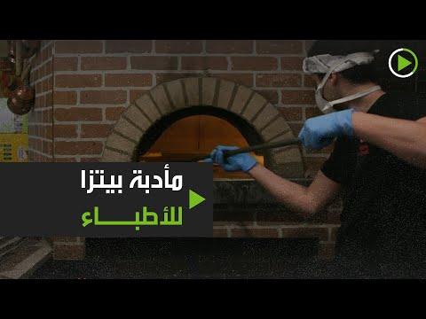 شاهد مأدبة بيتزا للأطباء والممرضين في إيطاليا