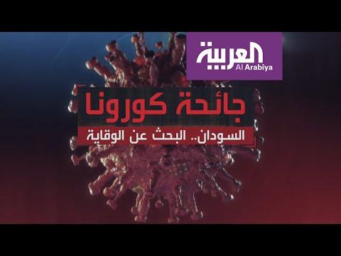 شاهد تحقيق صحافي بشأن أزمة الكمامات والمعقمات في السودان