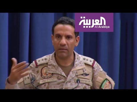 شاهد المتحدث باسم تحالف دعم الشرعية يتحدث عن وقف النار في اليمن
