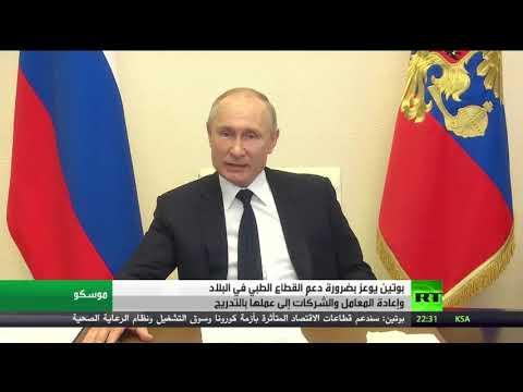 شاهد بوتين يوجه بوضع خطة دعم إضافي لقطاعات الاقتصاد المتأثرة بـكورونا