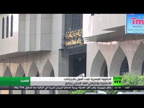 شاهد الحكومة المصرية تمد فترة حظر التجول الليلي لمكافحة كورونا