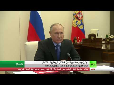 شاهد بوتين يشدّد على ضمان الأمن الداخلي في ظروف انتشار كورونا