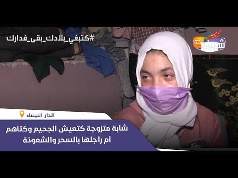 شاهد مغربية تؤكّد أنّها تعيش في الجحيم بسبب أعمال الشعوذة