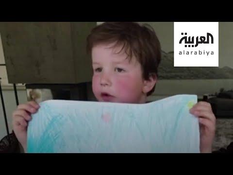 شاهد أحلام الأطفال في زمن وباء كورونا
