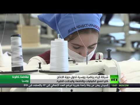 شاهد شركة أزياء رياضية روسية تنتج مليون كمامة