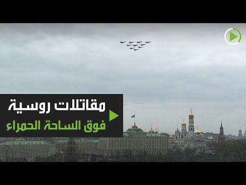 شاهد تدريبات للمقاتلات الروسية فوق الساحة الحمراء