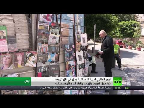 شاهد كورونا والتزييف يتصدران المشهد في اليوم العالمي لحرية الصحافة