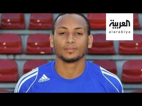 شاهد لاعب كرة قدم محترف يعود من الموت بعد ٤ سنوات