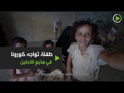 شاهد منى اليمنية طفلة تواجه كورونا بالوقاية في مخيم للاجئين