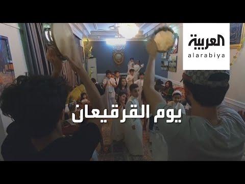 شاهد أسرار يوم القرقيعان المرتبط بشهري رمضان وشعبان