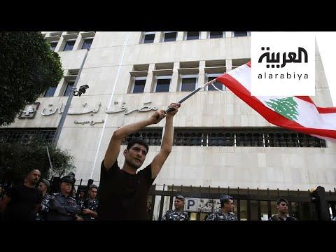شاهد توقيف موظف بالصف الأول في مصرف لبنان