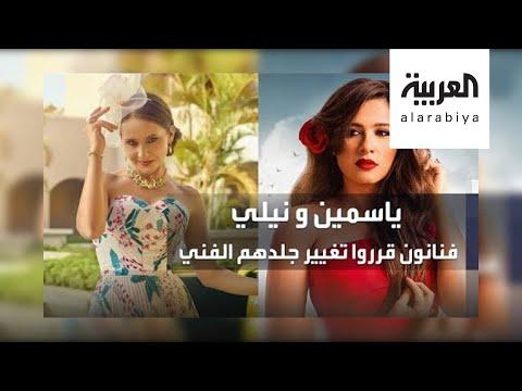 شاهد نيللي كريم تتجه للكوميديا وياسمين عبد العزيز تتحوّل إلى الرومانسية