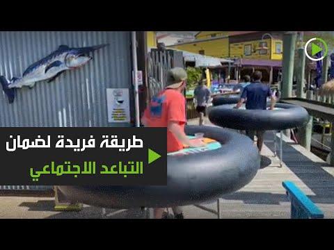 شاهد مطعم للمأكولات البحرية يبتكر طريقة فريدة لدخوله في ظل كورونا